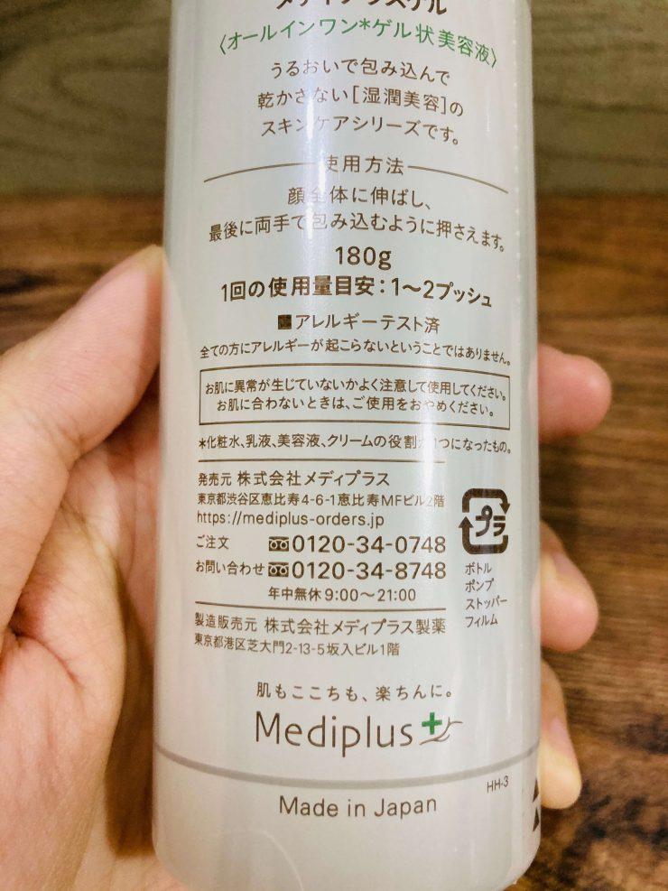 Mediplus美樂思凝露